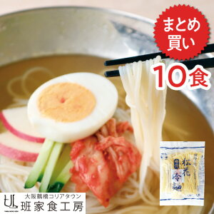 松花冷麺 1食×10袋(徳山物産)
