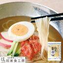 松花冷麺 1食(徳山物産)