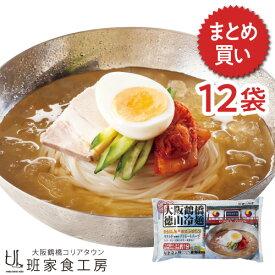 【お得なまとめ買い】大阪鶴橋徳山冷麺 2人前 1ケース 12袋(徳山物産)