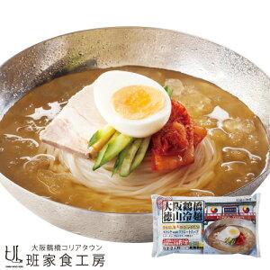 大阪鶴橋徳山冷麺 2人前(徳山物産)