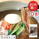 ととり冷麺 1食×10袋(徳山物産)
