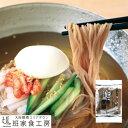 ととり冷麺 1食(徳山物産)