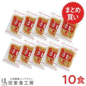 業務用生冷麺 1食×10袋(徳山物産)