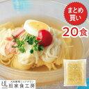 冷麺スープストレート チキン味 1食分×20袋(徳山物産)