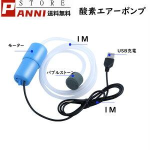エアーポンプ 酸素エアーポンプ USB 静音 1ワット 最大1.2L/min 空気ポンプ 省エネ シリコンチューブ 魚タンク エビ ザリガニ