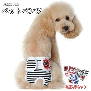 犬 パンツ おむつカバー 犬用品 介護用品 ペットオムツ 犬パンツ マナーパンツ 犬用 発情期用 生理パンツ