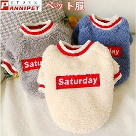犬服 冬 ペットウエア 犬の洋服 ドッグクローズ トイプードル チワワ ポメラニアン かわいい 暖かい 二足 刺繍 5色 5サイズ 送料無料 メール便対応