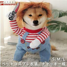 ペット服 チャッキー 犬 ハロウィン 犬服 犬の服 クリスマス かわいい 面白い コスプレ 爆笑 変装 ドッグクローズ 送料無料