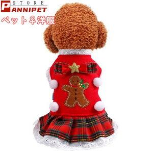 犬服 スカート 冬 ワンピース 秋 クリスマス 小型犬 中型犬 ドッグウエア かわいい おしゃれ 犬の洋服 送料無料 メール便対応