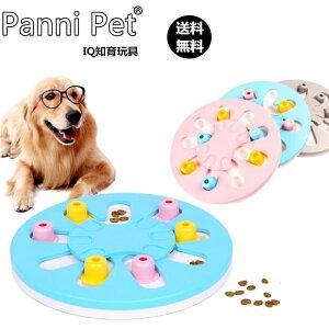 犬用 おもちゃ 餌入れ 知育玩具 おやつ 遊ぶ盤 パズル IQステップ 運動不足 ストレス 解消 ペットおもちゃ 送料無料 大型犬も対応