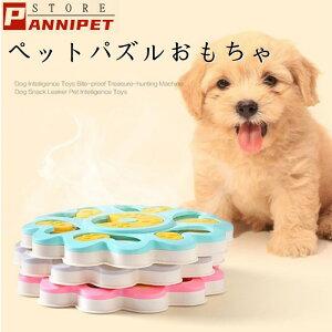 犬 おもちゃ 餌入れ 知育玩具 おやつ入れ 遊ぶ盤 パズル 知育玩具 IQステップボール 運動不足の解消 ペットおもちゃ 送料無料