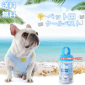 犬用 クールベスト 冷却 冷感 フレブル 夏服 散歩 熱中症 対策 小型犬 中型犬 グッズ 程よい ひんやり感 涼しい