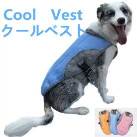 犬用 クールベスト 冷却 冷感 夏 服 水 川 海 COOLベスト お散歩用 熱中症 対策 程よい ひんやり感 涼しい