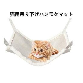 猫 ハンモック ベッド 吊り下げ ねこハンモック 夏用 マット 両面使用 耐荷重 10kg 丈夫 洗濯可能 ケージ 取り付け 簡単