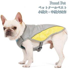 ペット クールベスト 冷感 冷却 小型犬 中型犬 フレブル COOLベスト お散歩用 熱中症対策 程よいひんやり感 涼しい
