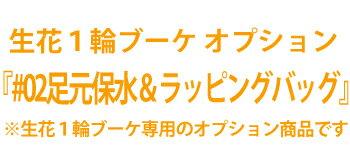 生花1輪ブーケ オプション 『#02足元保水&ラッピングバッグ』※生花1輪ブーケ専用のオプション商品です