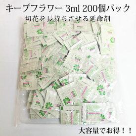 『キープフラワー3ml・200個セット』ゆうパケットで発送切花活力剤切花を長持ちさせたいときに役立つ延命剤!花瓶に混ぜるだけ!切花市場/パンジーフラワーズ/生花/切り花/ご自宅用/業務用/栄養剤/延命剤/KGP