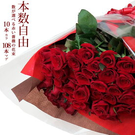 『赤いバラの花束』本数自由!数が選べる10本〜108本まで♪薔薇/ばら/ローズ/ブーケ/生花/誕生日/結婚記念日/還暦祝い/退職祝い/お祝い/フラワーギフト/プレゼント/花束/赤バラ/年の数だけ/年齢/フリーメッセージカード/FGP