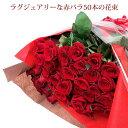 『ラグジュアリーな赤バラ50本の花束』プレゼント&金婚式に!お届け日指定&メッセージカードOK!贈り物/誕生日/記念…
