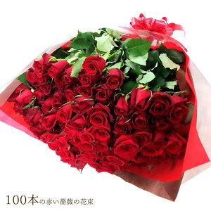 バラ 花束/『赤バラ100本の花束』メッセージカード付♪【送料無料】贈り物/誕生日/結婚記念日/お祝い/ブーケ/ギフト/薔薇/百本/赤バラ/還暦祝い/ギフト/プレゼント/FGP