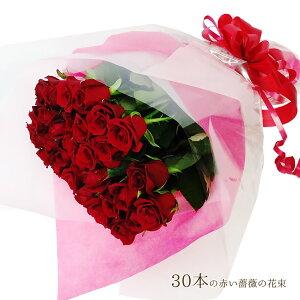 バラ 花束/『赤バラ30本の花束』メッセージカード付♪【送料無料】薔薇/ばら/ローズ/ブーケ/生花/誕生日/結婚記念日/還暦祝い/退職祝い/お祝い/フラワーギフト/プレゼント/赤バラ/誕生日 バ