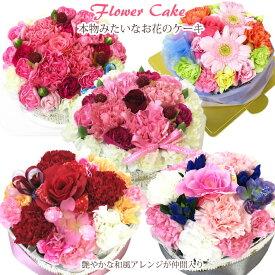 Rv4.58『フラワーケーキ』本物みたいなお花のケーキ【あす楽】【送料無料】誕生日 花/フラワーアレンジメント/記念日/誕生日 花/お祝い 花/フラワーギフト/誕生日 女の子/FGP
