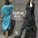 PAOPAO オリジナル 後ろ開き ワンポイントロゴ カットソー ロングワンピース【セミロング バックヘンリー アメカジ ナチュラル ストリート 森ガール 綿100% コットン マタニティー カジュア