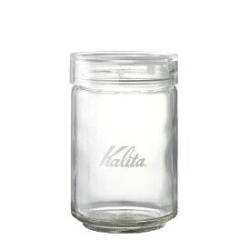 【コーヒー 保存容器】カリタ All Clear Bottle 300(300g)オールクリアボトル