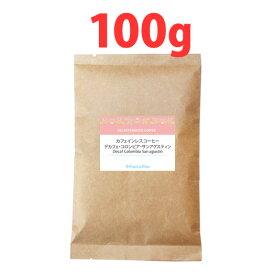 【お試し用ミニサイズ】デカフェ・コロンビア・サンアグスティン100g / カフェインレス 珈琲豆