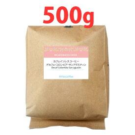 【カフェインレスコーヒー】デカフェ・コロンビア・サンアグスティン500g / お徳用 珈琲豆