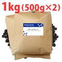 【業務用 コーヒー豆】アイスコーヒー用に 深煎り ビター エスプレッソ1kg (500g袋×2個)