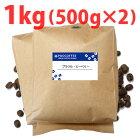 【業務用】ブラジル・ピーベリー1kg (500g袋×2個) / コーヒー豆