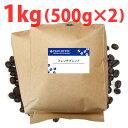【業務用 コーヒー豆】フレンチブレンド1kg (500g袋×2個)