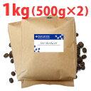 【業務用 コーヒー豆】ジャーマンブレンド1kg (500g袋×2個)