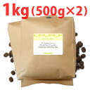 【業務用 コーヒー豆】スペシャルティコーヒー豆 グァテマラ・ペニャ・ロハ1kg(500g袋×2個)