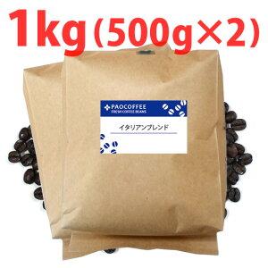 【業務用】イタリアンブレンド1kg (500g袋×2個) / コーヒー豆