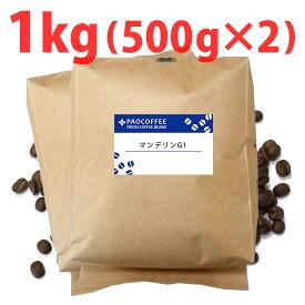 【業務用 コーヒー豆】マンデリン G1(1kg)(500g袋×2個)