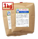 【業務用 コーヒー豆】コロンビア・サン・アグスティン1kg (500g袋×2個)
