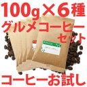 【本州四国は 送料無料】コーヒー豆 お試し「グルメコーヒー セット」100g×6種類 / 珈琲豆