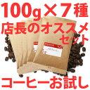 【本州四国は 送料無料】コーヒー豆 お試し「店長オススメ コーヒー セット」100g×7種類 / 珈琲豆