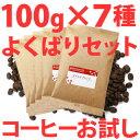 【本州四国は 送料無料】コーヒー豆 お試し「よくばりコーヒー セット」100g×7種類 / 珈琲豆