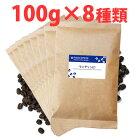 【本州四国は 送料無料】コーヒー豆 お試し「深煎りコーヒー セット」100g×8種類 / 珈琲豆