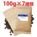 【本州四国は 送料無料】コーヒー豆 お試し「よくばりコーヒー セット」100g×7種類 /...