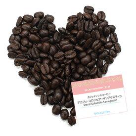 【カフェインレスコーヒー】デカフェ・コロンビア・サンアグスティン200g
