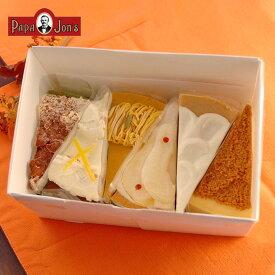 【秋限定チーズケーキ】秋色チーズケーキコレクション ハーフパック
