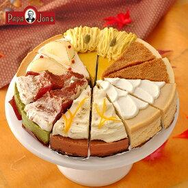 【秋限定チーズケーキ】秋色チーズケーキコレクション【送料無料】