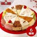 【冬限定】冬色チーズケーキコレクション(送料無料)