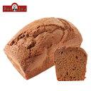 チョコマスカルポーネ バターケーキ (ローフ型270g)【誕生日・バターケーキ・イベント・お取り寄せ・ギフト・洋菓子…