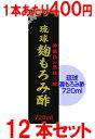 『琉球 麹もろみ酢 720ml×12本セット』★1本あたり420円!