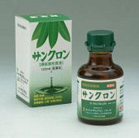 【第3類医薬品】『サンクロン 120ml x 1本』 税別5000円以上で送料無料 後払い不可